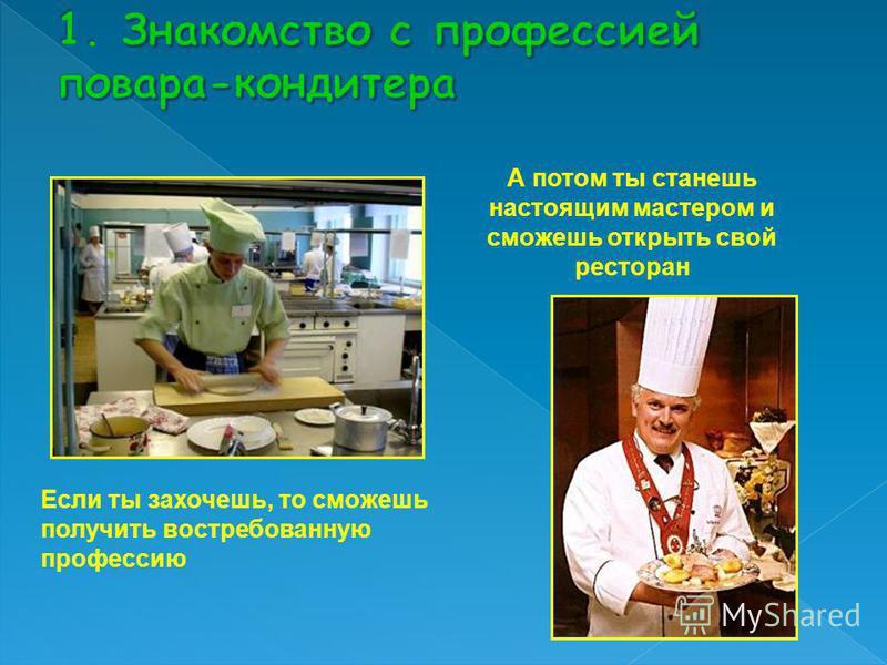 Если ты захочешь, то сможешь получить востребованную профессию А потом ты станешь настоящим мастером и сможешь открыть свой ресторан