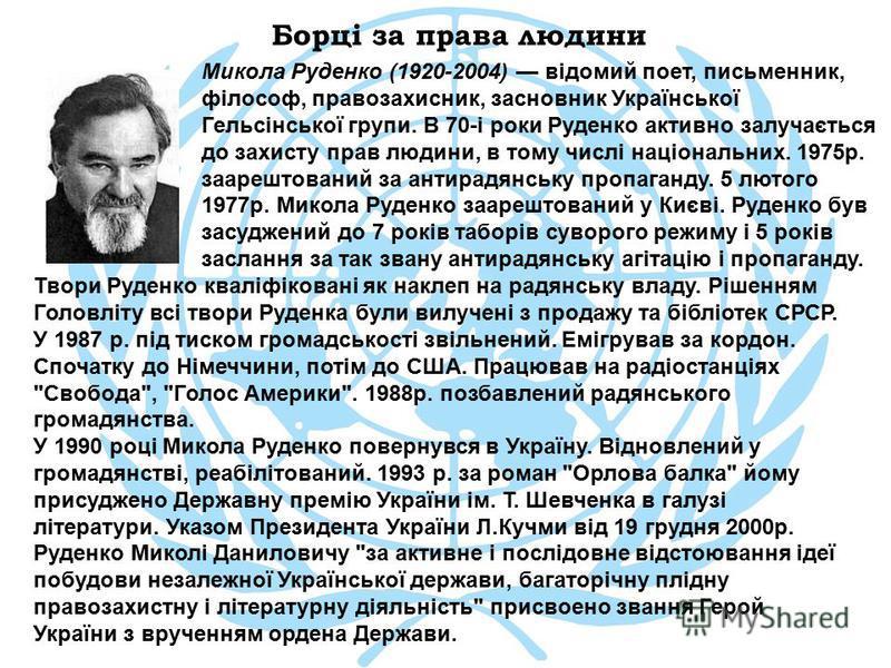 Борці за права людини Твори Руденко кваліфіковані як наклеп на радянську владу. Рішенням Головліту всі твори Руденка були вилучені з продажу та бібліотек СРСР. У 1987 р. під тиском громадськості звільнений. Емігрував за кордон. Спочатку до Німеччини,