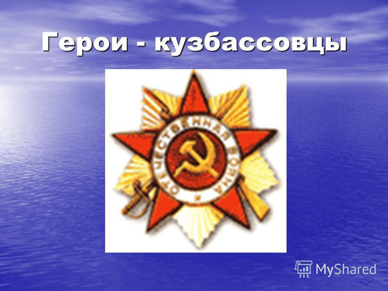 Герои - кузбассовцы