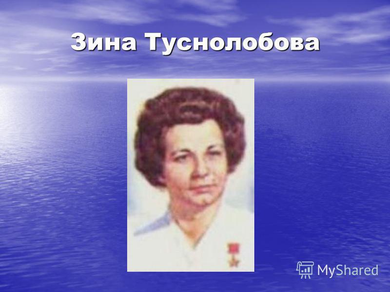 Зина Туснолобова