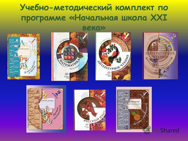 Учебно-методический комплект по программе «Начальная школа ХХI века»