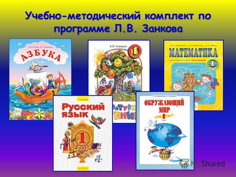 Учебно-методический комплект по программе Л.В. Занкова
