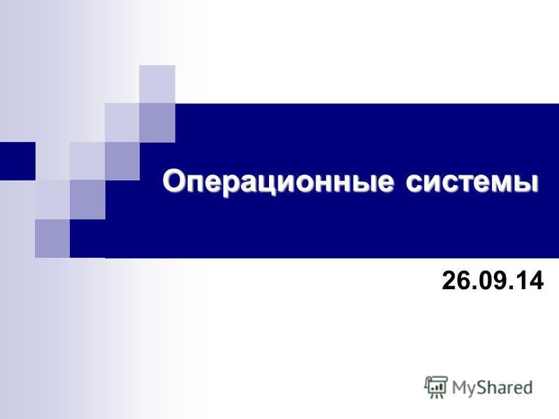 Операционные системы 26.09.14