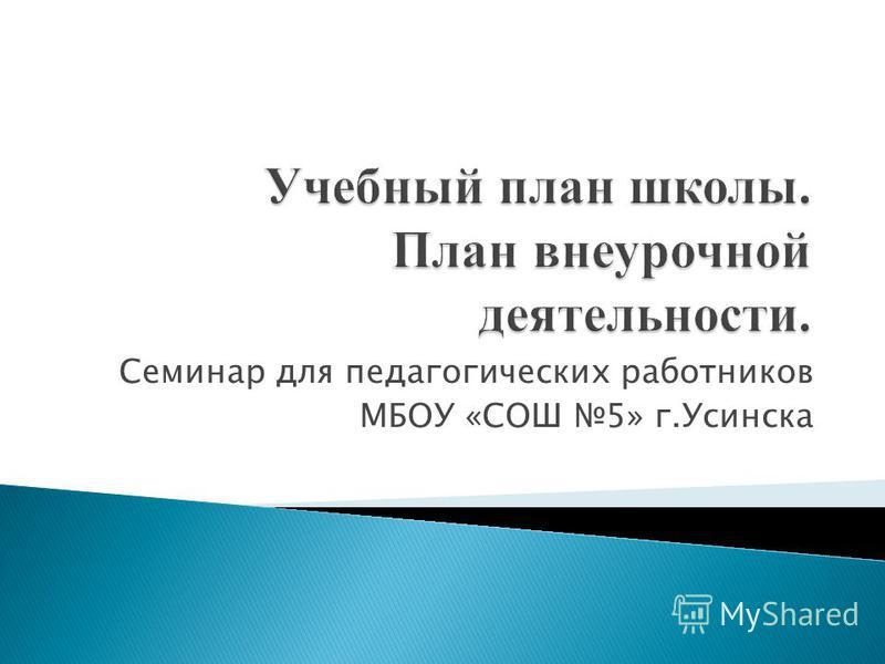 Семинар для педагогических работников МБОУ «СОШ 5» г.Усинска