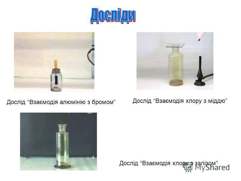 Дослід Взаємодія алюмінію з бромом Дослід Взаємодія хлору з залізом Дослід Взаємодія хлору з міддю