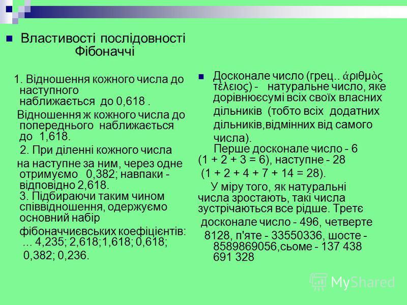 Досконале число (грец.. ριθμ ς τέλειος) - натуральне число, яке дорівнюєсумі всіх своїх власних дільників (тобто всіх додатних дільників,відмінних від самого числа). Перше досконале число - 6 (1 + 2 + 3 = 6), наступне - 28 (1 + 2 + 4 + 7 + 14 = 28).