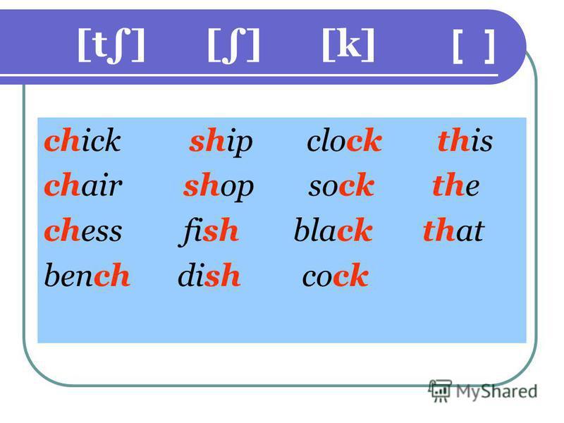 [t] [] [k] [ ] chick ship clock this chair shop sock the chess fish black that bench dish cock