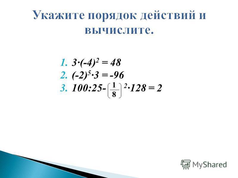1.3(-4) 2 = 2.(-2) 5 3 = 3.100:25- 2 128 = 48 -96 2 1818