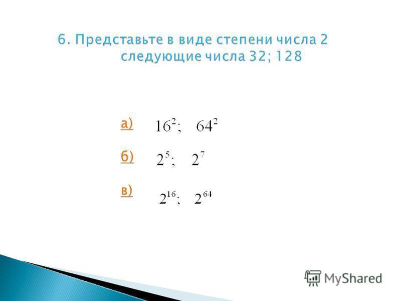 6. Представьте в виде степени числа 2 следующие числа 32; 128 а) б) в) а) б) в) а) б) в)