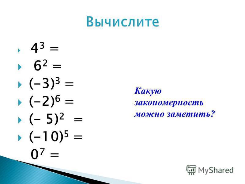 4 3 = 6 2 = (-3) 3 = (-2) 6 = (- 5) 2 = (-10) 5 = 0 7 = Какую закономерность можно заметить?