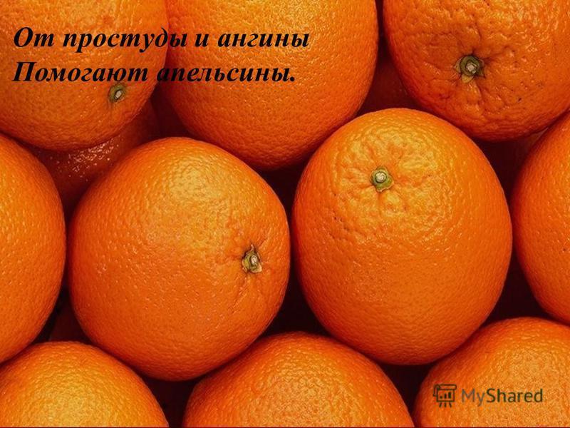 От простуды и ангины Помогают апельсины.