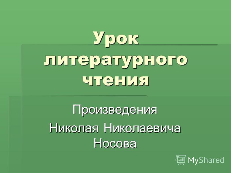 Урок литературного чтения Произведения Николая Николаевича Носова