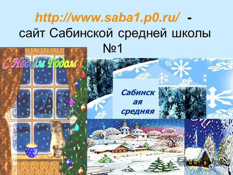 http://www.sabа 1.p0.ru/ - сайт Сабинской средней школы 1 Пятница 05 Января 2007 14:44 Сабинск ая средняя школа 1