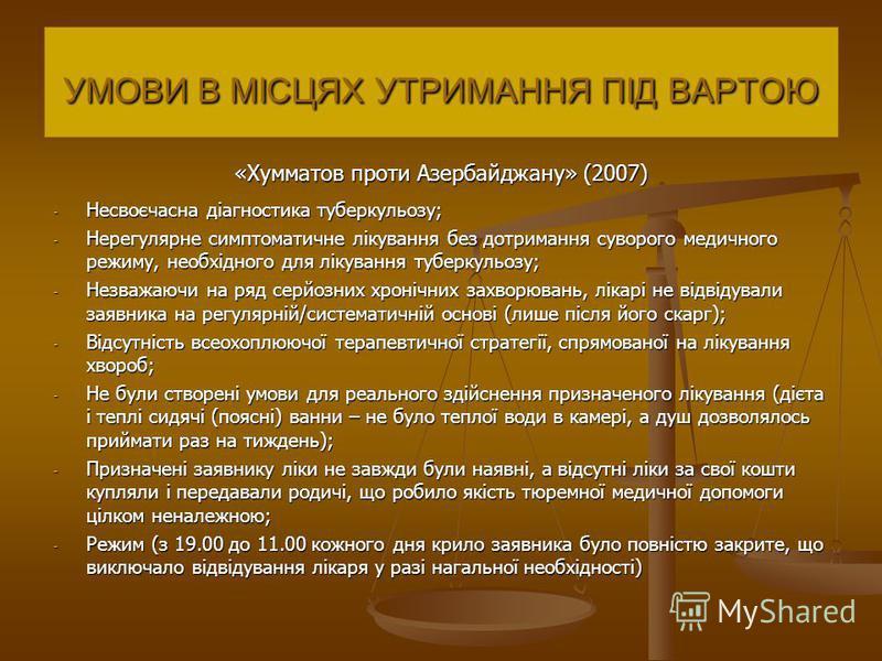 «Хумматов проти Азербайджану» (2007) - Несвоєчасна діагностика туберкульозу; - Нерегулярне симптоматичне лікування без дотримання суворого медичного режиму, необхідного для лікування туберкульозу; - Незважаючи на ряд серйозних хронічних захворювань,