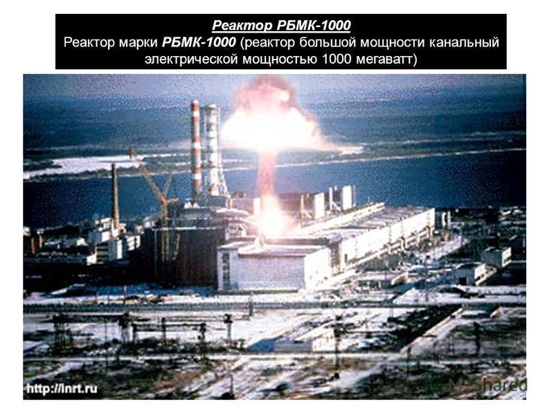 Реактор РБМК-1000 Реактор марки РБМК-1000 (реактор большой мощности канальный электрической мощностью 1000 мегаватт)