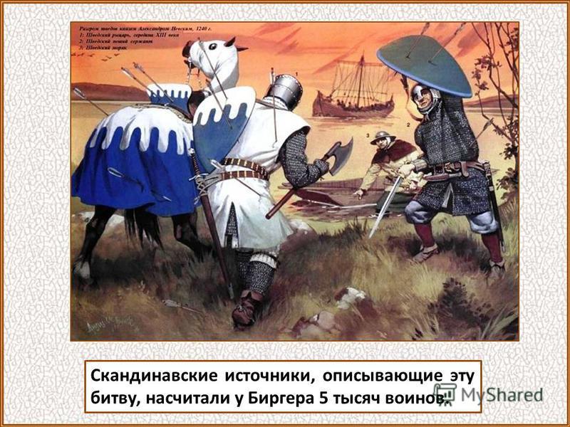Скандинавские источники, описывающие эту битву, насчитали у Биргера 5 тысяч воинов.