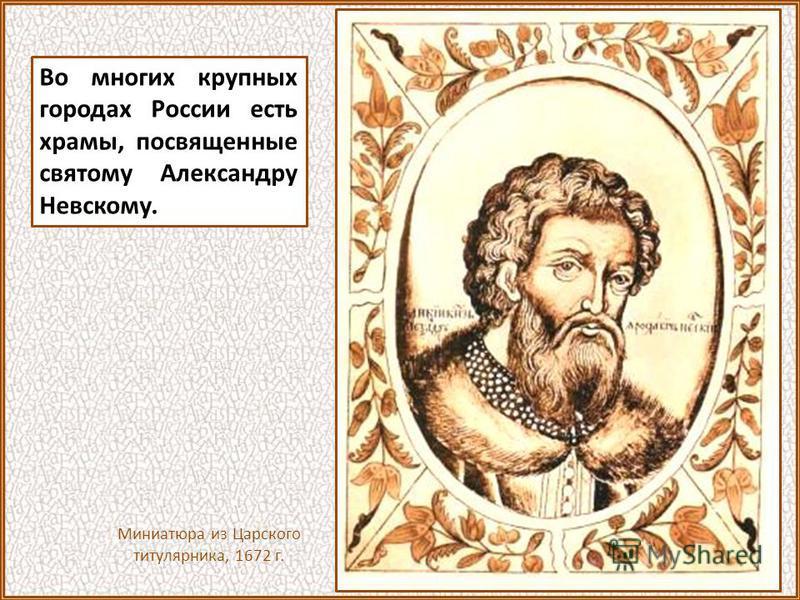 Во многих крупных городах России есть храмы, посвященные святому Александру Невскому. Миниатюра из Царского титулярника, 1672 г.