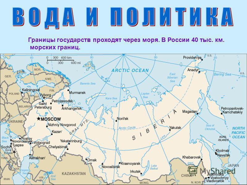 Границы государств проходят через моря. В России 40 тыс. км. морских границ.