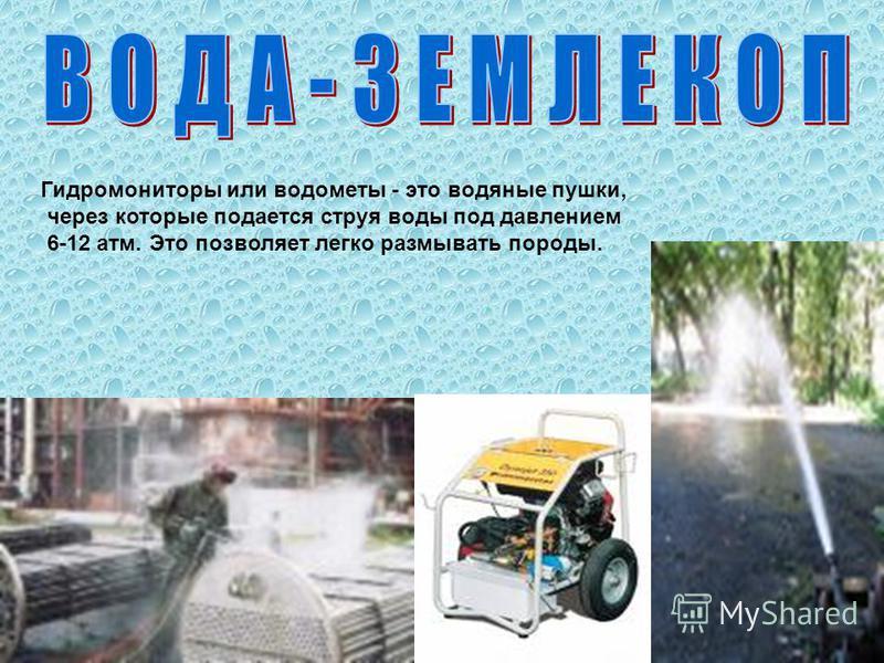 Гидромониторы или водометы - это водяные пушки, через которые подается струя воды под давлением 6-12 атм. Это позволяет легко размывать породы.