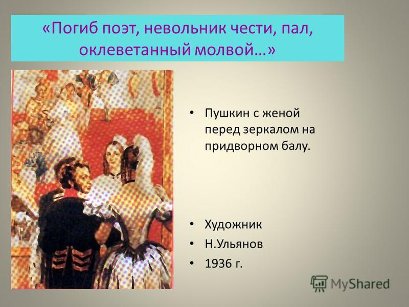 «Погиб поэт, невольник чести, пал, оклеветанный молвой…» Пушкин с женой перед зеркалом на придворном балу. Художник Н.Ульянов 1936 г.