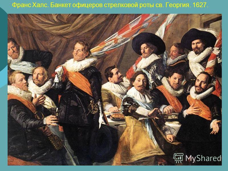 Франс Халс. Банкет офицеров стрелковой роты св. Георгия. 1627.