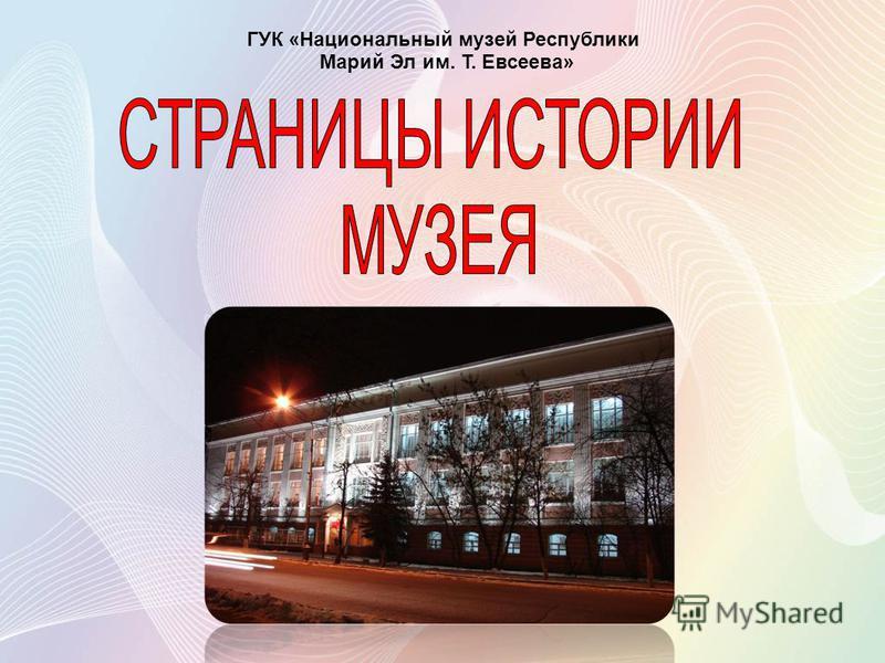 ГУК «Национальный музей Республики Марий Эл им. Т. Eвсеева»