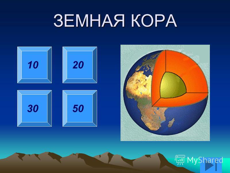 ЗЕМНАЯ КОРА 1020 3050