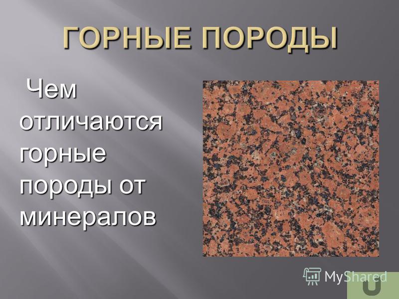 Чем отличаются горные породы от минералов Чем отличаются горные породы от минералов