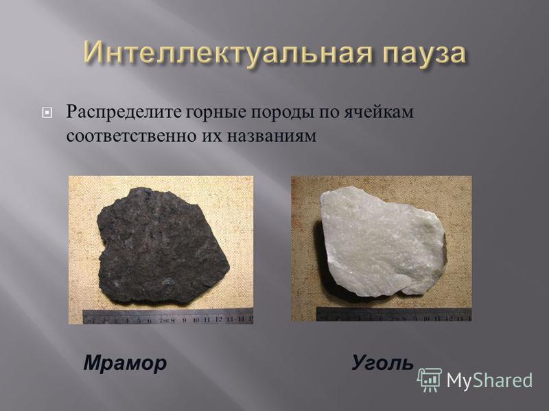 Распределите горные породы по ячейкам соответственно их названиям Мрамор Уголь