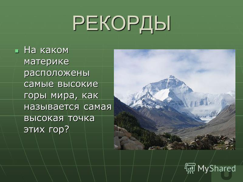 РЕКОРДЫ На каком материке расположены самые высокие горы мира, как называется самая высокая точка этих гор? На каком материке расположены самые высокие горы мира, как называется самая высокая точка этих гор?