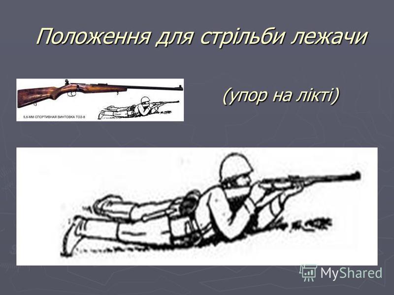 Положення для стрільби лежачи (упор на лікті)