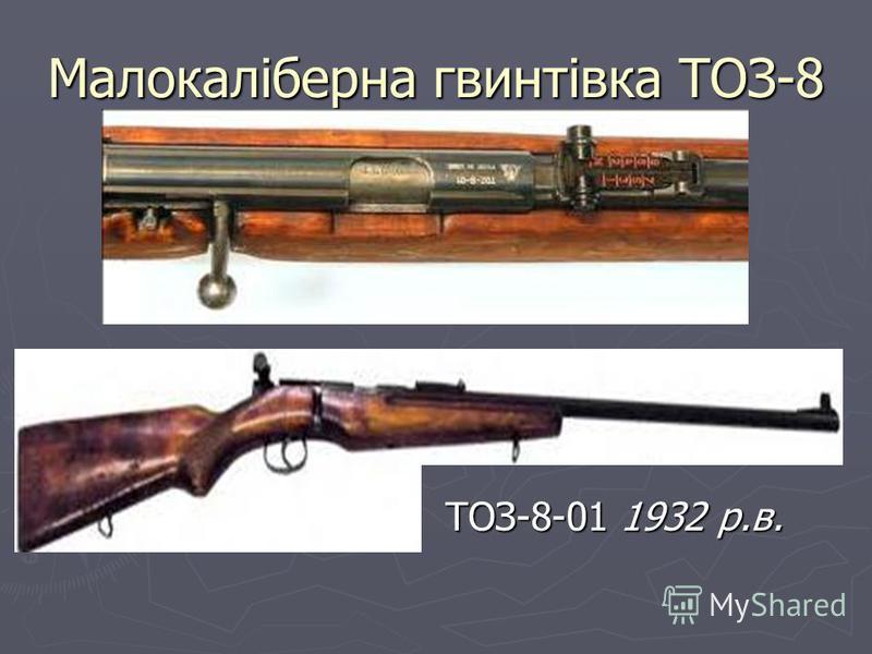 Малокаліберна гвинтівка ТОЗ-8 ТОЗ-8-01 1932 р.в. ТОЗ-8-01 1932 р.в.