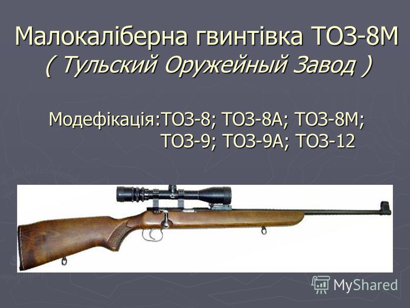 Малокаліберна гвинтівка ТОЗ-8М ( Тульский Оружейный Завод ) Модефікація:ТОЗ-8; ТОЗ-8А; ТОЗ-8М; ТОЗ-9; ТОЗ-9А; ТОЗ-12