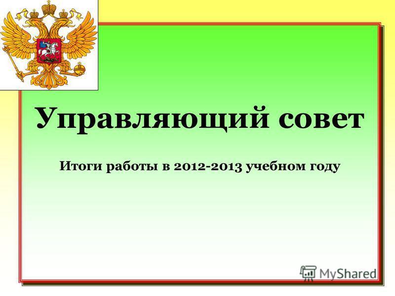 Эмблема Управляющий совет Итоги работы в 2012-2013 учебном году Управляющий совет Итоги работы в 2012-2013 учебном году