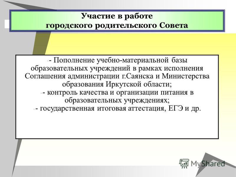 . - - Пополнение учебно-материальной базы образовательных учреждений в рамках исполнения Соглашения администрации г.Саянска и Министерства образования Иркутской области; - - контроль качества и организации питания в образовательных учреждениях; - - г