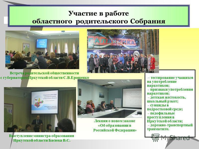 . - - тестирование учащихся на употребление наркотиков; - - признаки употребления наркотиков; - - детская жестокость, школьный рэкет; - - суициды в подростковой среде; - - педофильные преступления в Иркутской области; - - дорожно-транспортный травмат