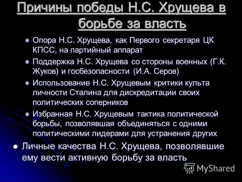Причины победы Н.С. Хрущева в борьбе за власть Опора Н.С. Хрущева, как Первого секретаря ЦК КПСС, на партийный аппарат Опора Н.С. Хрущева, как Первого секретаря ЦК КПСС, на партийный аппарат Поддержка Н.С. Хрущева со стороны военных (Г.К. Жуков) и го