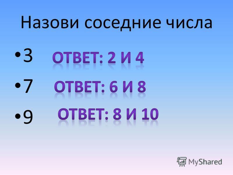 Назови соседние числа 3 7 9