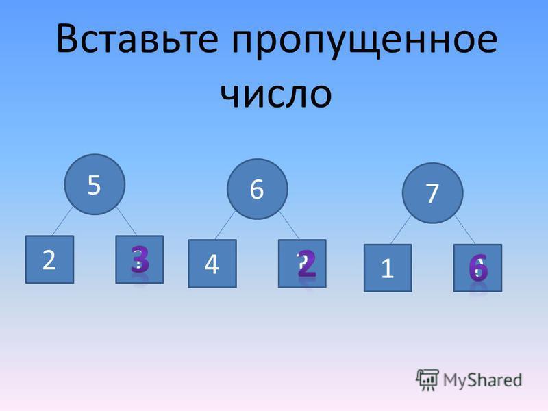 Вставьте пропущенное число 5 2? 6 4? 7 1?