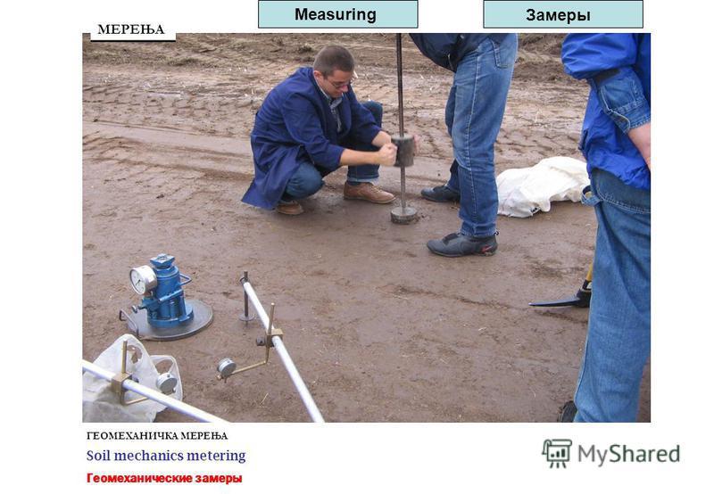 ГЕОМЕХАНИЧКА МЕРЕЊА Soil mechanics metering Геомеxанические замеры МЕРЕЊА Measuring Замеры