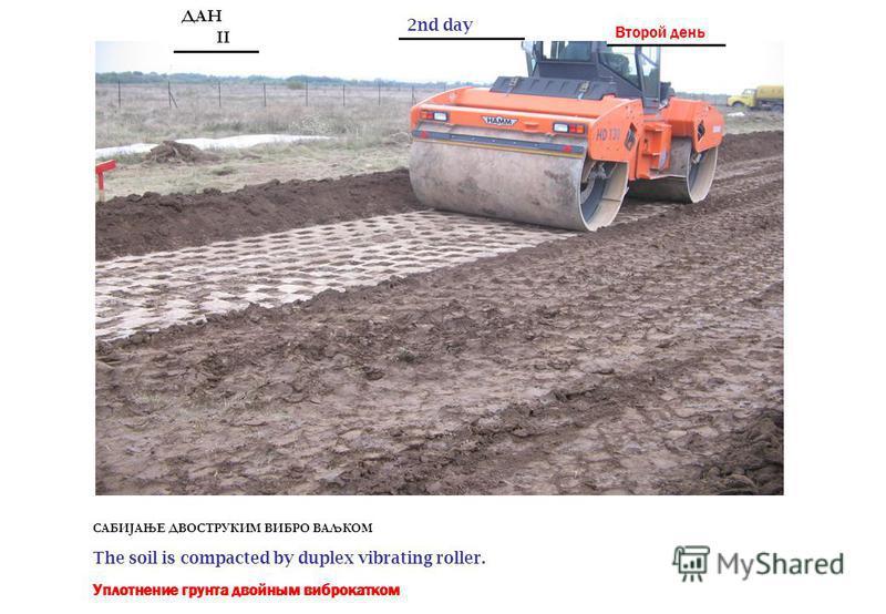 САБИЈАЊЕ ДВОСТРУКИМ ВИБРО ВАЉКОM The soil is compacted by duplex vibrating roller. Уплотнение грунта двойным виброкатком ДАН II 2nd day Второй день