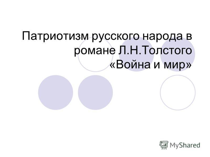 Патриотизм русского народа в романе Л.Н.Толстого «Война и мир»