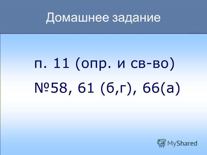 Домашнее задание п. 11 (опр. и св-во) 58, 61 (б,г), 66(а)