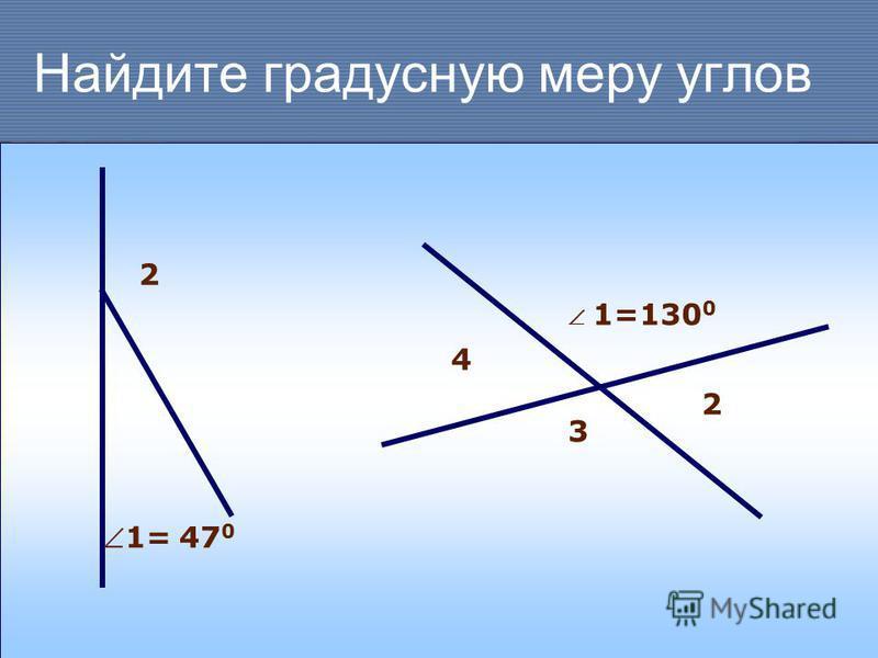 Найдите градусную меру углов 1=130 0 2 3 4 2 1= 47 0