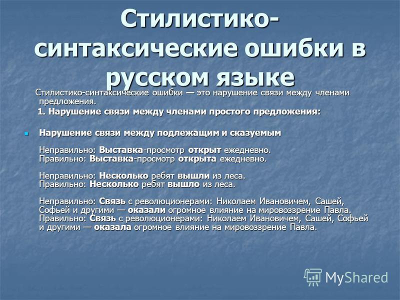 Стилистико- синтаксические ошибки в русском языке Стилистико-синтаксические ошибки это нарушение связи между членами предложения. Стилистико-синтаксические ошибки это нарушение связи между членами предложения. 1. Нарушение связи между членами простог