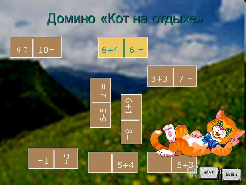 6+4 6 = Домино «Кот на отдыхе» 3+3 7 = 6+1 8= 5+3 9-7 10= 6-5 2 = =1 ? 5+4