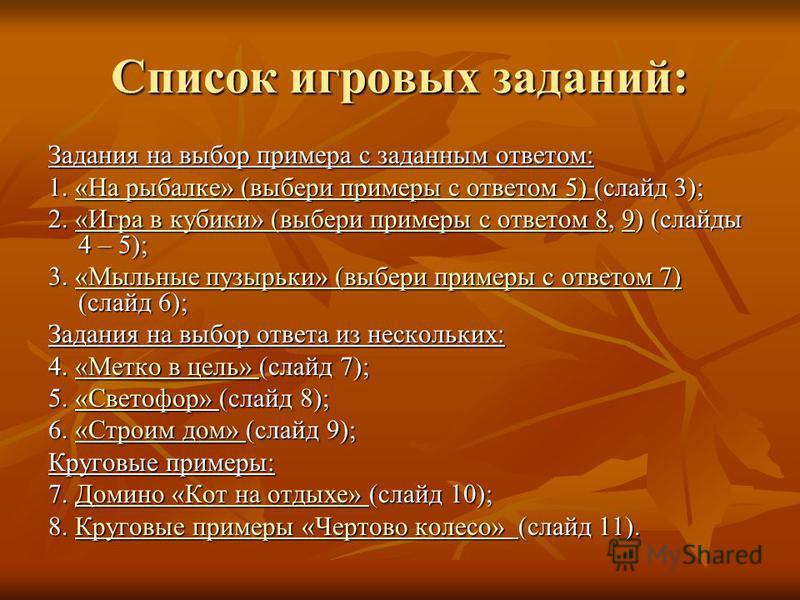 Список игровых заданий: Задания на выбор примера с заданным ответом: 1. «На рыбалке» (выбери примеры с ответом 5) (слайд 3); «На рыбалке» (выбери примеры с ответом 5) «На рыбалке» (выбери примеры с ответом 5) 2. «Игра в кубики» (выбери примеры с отве