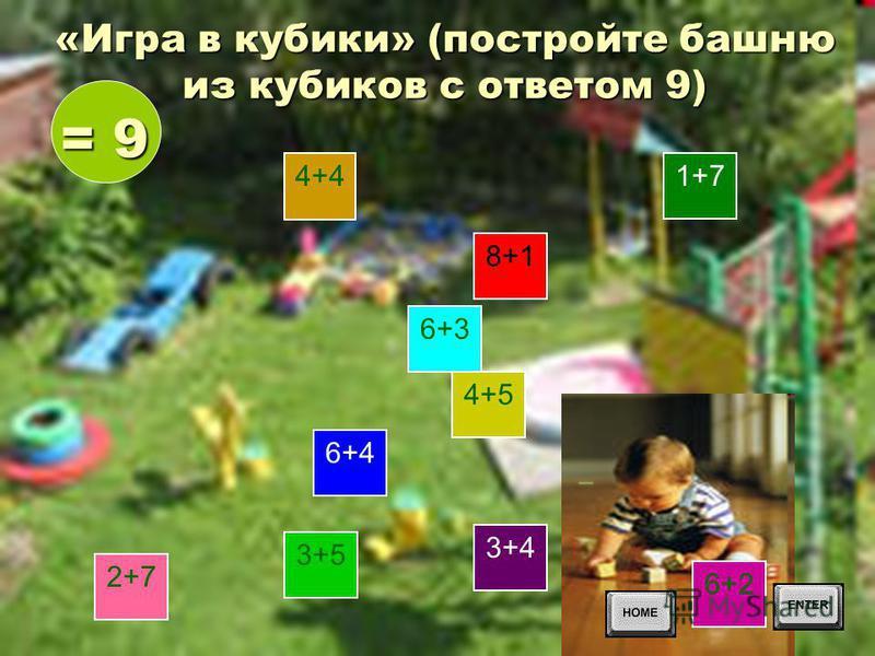 «Игра в кубики» (постройте башню из кубиков с ответом 9) 4+4 = 9 4+5 3+5 6+3 6+2 2+7 1+7 8+1 3+4 6+4