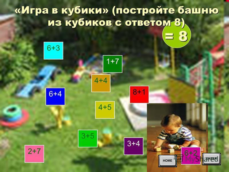 «Игра в кубики» (постройте башню из кубиков с ответом 8) 4+4 = 8 4+5 3+5 6+3 6+2 2+7 1+7 8+1 3+4 6+4