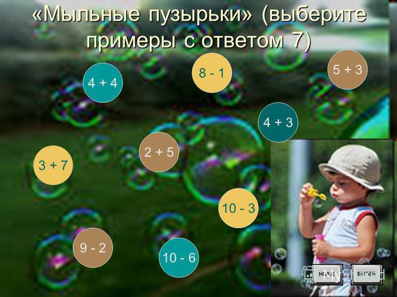 «Мыльные пузырьки» (выберите примеры с ответом 7) 10 - 3 4 + 3 9 - 2 2 + 5 8 - 1 4 + 4 10 - 6 5 + 3 3 + 7